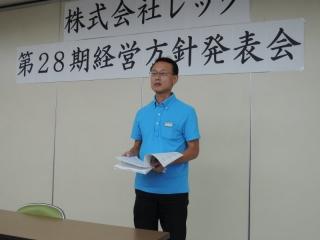 第28期経営方針発表会_04