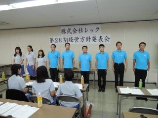 第28期経営方針発表会_12