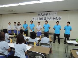 第28期経営方針発表会_13