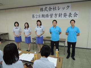 第28期経営方針発表会_14