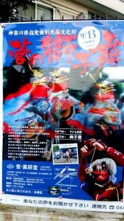 獅子舞ポスター