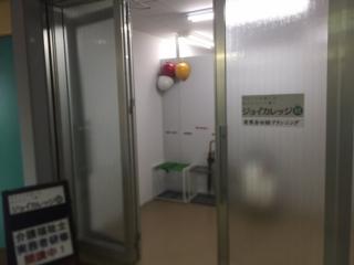 ジョイカレッジ結_002_1