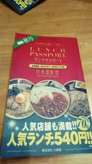 ランチパスポート_004