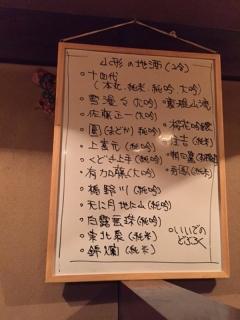 201508_山形旅行_18