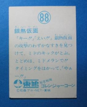 銀熱仮面-2