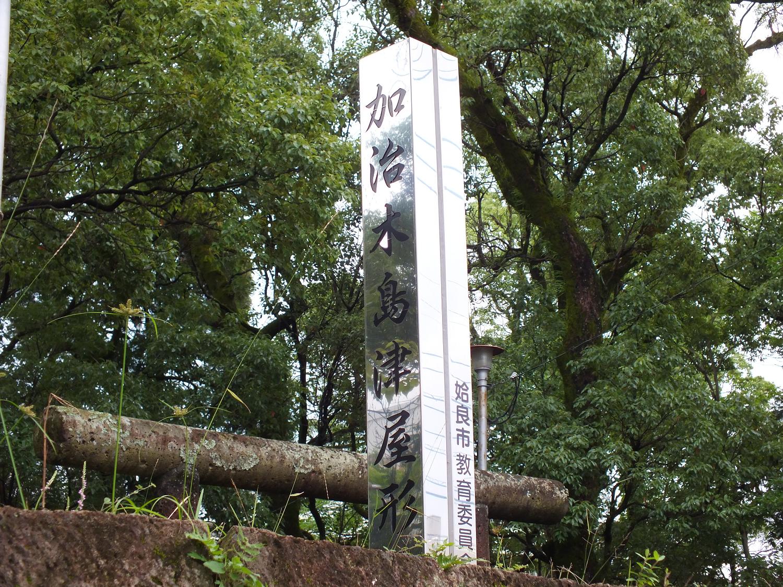 加治木島津屋敷