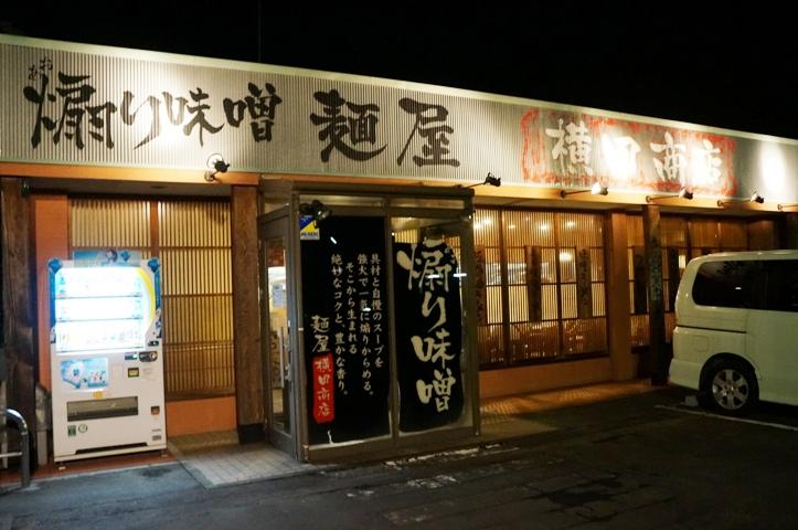 麺屋 横田商店@真岡市 ベトコンラーメン
