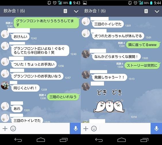 Screenshot_2015-09-22-09-43-53.jpg