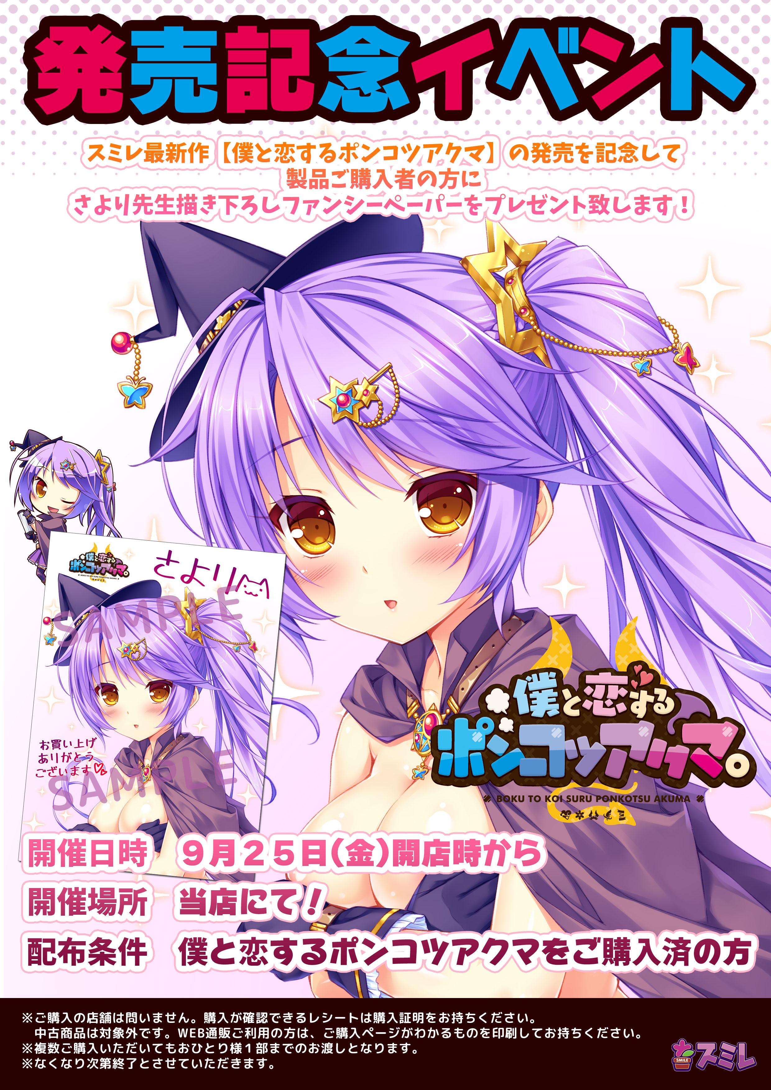 koikuma_pop_0925.jpg